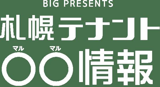 テナント○○情報
